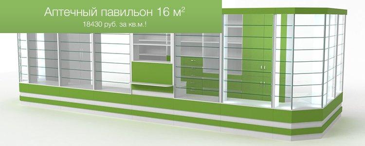 Аптечный павильон